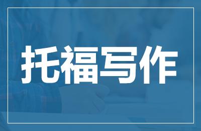 10.31/11.1托福写作机经