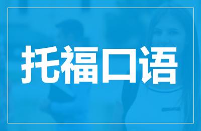 2020年家庭版考试托福口语独立题盘点