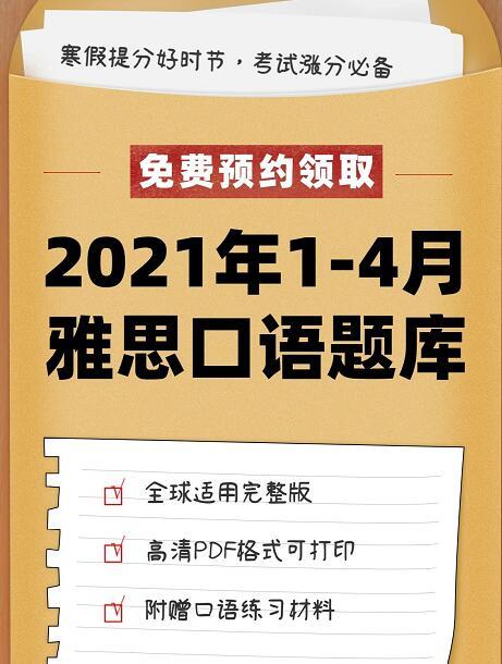 速领:《2021年1-4月雅思口语题库》全球适用完整版!